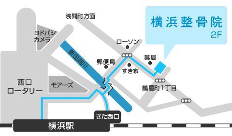横浜整骨院 横浜駅からのアクセス